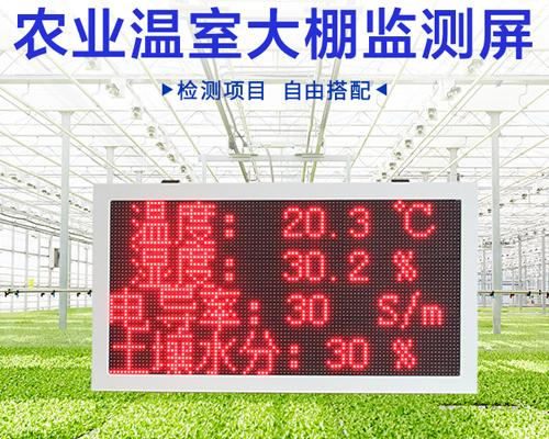 农业温度大棚监测屏