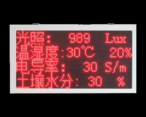 光照温湿度检测屏